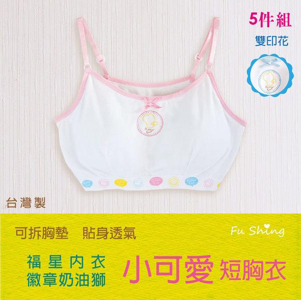 5件任搭 6582 細肩徽章 奶油獅學生型內衣 短版少女成長胸衣 背心型寬肩成長內衣 台灣製