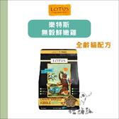 LOTUS樂特斯〔無穀鮮嫩雞,全貓,2.2磅〕