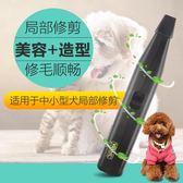剃毛器 狗狗 剃毛器寵物電推剪泰迪貴賓狗毛髮修剪器電推子電池式 韓菲兒