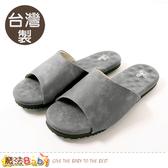 室內拖鞋 台灣製天然乳膠墊緩震舒適防滑居家拖鞋 魔法Baby