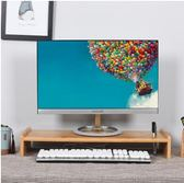 台式電腦顯示器增高支架子客廳辦公室用品桌面收納鍵盤整理置物架igo 曼莎時尚