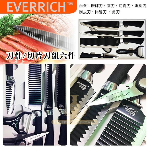韓國 EVERRICH Daily Use Sharp Knives 刀具6件組
