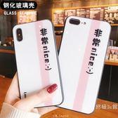 蘋果6splus手機殼iPhoneX/7/8plus玻璃殼女款全包7P【快速出貨八折優惠】