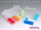 Loxin【SV3466】可攜帶式彩色週藥盒 可拆開用 藥品分裝 小物收納 飾品收納 藥盒