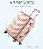 鋁框行李箱女學生拉桿箱萬向輪24寸旅行箱包男密碼皮箱子28韓版QM『櫻花小屋』
