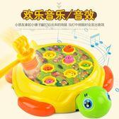 兒童打地鼠玩具幼兒益智大號敲打游戲機 全館免運