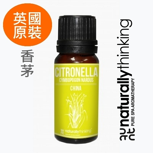 NT 香茅純精油 10ml。Citronella。英國原裝 Naturally Thinking