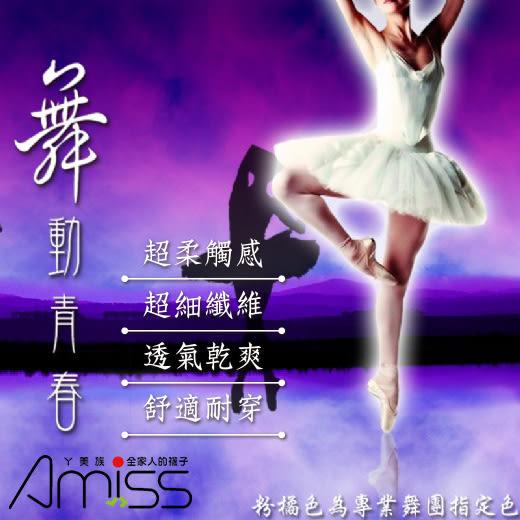 Amiss【A100】舞動青春♫芭蕾韻律舞襪(粉橘色)