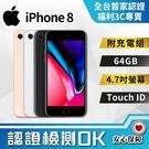 【創宇通訊│福利品】贈好禮 B規保固3個月 蘋果 Apple iPhone 8 64GB 公務機推薦 開發票 (A1905)