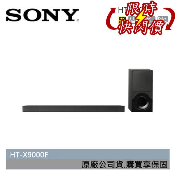 【全新現貨+限時特賣+24期0利率】SONY HT-X9000F 家庭劇院 SOUNDBAR 公司貨 支援 Dolby Atmos