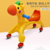 嬰幼兒童扭扭車玩具寶寶溜溜車1-3歲滑行車萬向輪搖擺車子妞妞車『夢娜麗莎精品館』 YXS