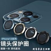 適用于蘋果12鏡頭膜12Promax攝像頭膜12mini鏡頭貼ip十二全包邊玻 創意家居