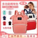 媽咪包 大容量媽媽包背包 媽咪袋 雙肩母嬰包 多功能 媽媽背包