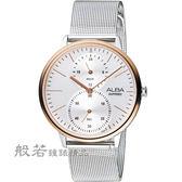 ALBA雅柏日系生活時尚腕錶/銀x玫瑰金