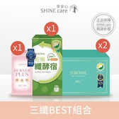【SHINE安心】三纖BEST組合 爆纖錠*1+纖酵宿*1+纖纖飲*2 婕樂纖JEROSSE