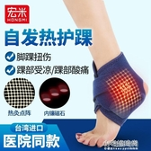 發熱腳踝套護踝護腳踝防崴腳綁帶恢復固定保暖自發熱護踝男 【快速出貨】