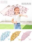 雨傘多妙屋兒童雨傘男童女童幼兒園小孩學生超輕透明長柄寶寶晴雨傘LX 嬡孕哺