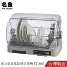 MIN SHIANG名象桌上型溫風乾燥烘碗機(白鐵籃) TT-866~台灣製