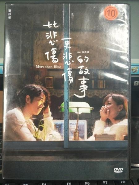 挖寶二手片-P02-117-正版DVD-華語【比悲傷更悲傷的故事】劉以豪 陳意涵(直購價)