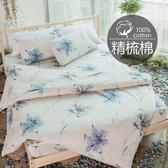 #B183#活性印染精梳純棉3.5x6.2尺單人床包被套三件組-台灣製(含枕套)