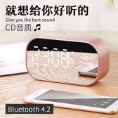 無線多功能藍牙音箱智能鬧鐘時鐘可插u盤帶收音機鏡面音響播放器WY 嚴選柜惠八八折
