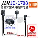 JDI JD-1708 M1型 JD-170X JD170X 對講機用 標準耳機麥克風 耳麥 JD1708