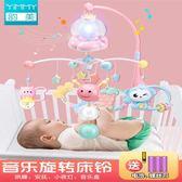 新生嬰兒床鈴音樂旋轉床頭鈴風鈴搖鈴3-6個月12益智寶寶玩具0-1歲 最後一天85折