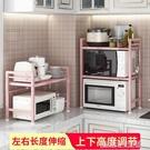 廚房微波爐置物架可伸縮台面烤箱架收納整理家用電飯煲落地多層架 【優樂美】