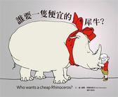(二手書)誰要一隻便宜的犀牛?(首刷限量經典珍藏書衣)