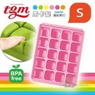 Tgm FDA馬卡龍白金矽膠副食品冷凍儲存分裝盒(冷凍盒冰磚盒)10g-20格S(顏色隨機出貨)[衛立兒生活館]