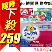 美國 Snuggle 熊寶貝烘衣紙 70片/盒裝 香衣片 芳香紙 芳香片【YES 美妝】