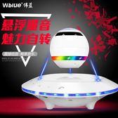 磁懸浮音響 磁懸浮音響創意禮品七彩燈手機無線藍芽音箱家用炫酷個性重低音炮 igo 玩趣3C