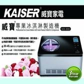 Kaiser 威寶專業冰淇淋製造機 KICE-2030