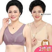 【2件裝】媽媽內衣文胸中老年無鋼圈背心式大碼內衣前排扣純棉胸罩【宅貓醬】