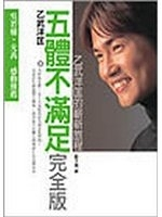二手書博民逛書店 《五體不滿足完全版-乙武洋匡的嶄新旅程》 R2Y ISBN:9861331840