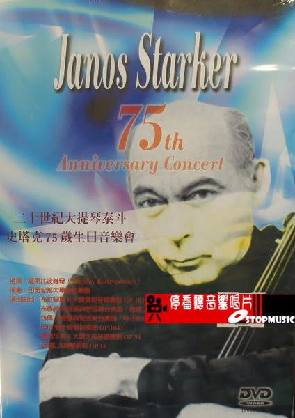 【停看聽音響唱片】 史塔克75歲生日音樂會 Janos Star Ker 75 th Anniversary Concert