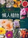 二手書博民逛書店 《懶人植物》 R2Y ISBN:9570309482│唐芩
