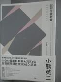 【書寶二手書T9/社會_NLG】如何改變社會_小熊英二