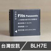 Panasonic BLH7E BLH-7E 台灣世訊 日製電芯 副廠鋰電池 GM5 GF8 LX10 (一年保固)