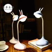 檯燈可愛兔子充電卡通迷你觸控檯燈LED兒童房暖光臥室床頭調光小夜燈【好康八五折】