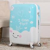 可愛卡通行李箱萬向輪兒童拉桿箱旅行箱包男20寸24寸學生密碼箱女 ciyo黛雅