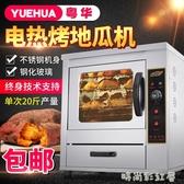 粵華烤紅薯爐子商用全自動地瓜機爐電熱無煙烤箱玉米土豆芋頭台式MBS「時尚彩紅屋」