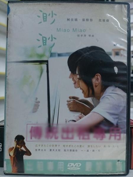 挖寶二手片-Y115-149-正版DVD-華語【渺渺】-范植偉 柯佳嬿 張榕容 屈中恆(直購價)