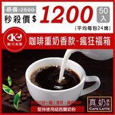 ONE HOUSE-歐可 《瘋狂福箱50入》歐可 控糖系列 真奶咖啡 拿鐵咖啡 重奶香款 50入