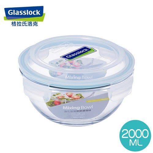 【Glasslock】強化玻璃微波保鮮調理缽2,000ml--MBCB-200