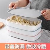 餃子盒 冷藏凍餃子密封多層冰箱收納盒家用保鮮盒冰箱專用盒【快速出貨】