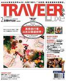 TRAVELER LUXE旅人誌 2月號/2019 第165期