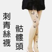 千年骷髏頭透膚紋身絲襪【no97959-5】