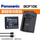 【電池套餐】BCF10E 副廠電池+充電器 1鋰1充 BCF10 USB EXM DMW-BCF10E (PN-010)