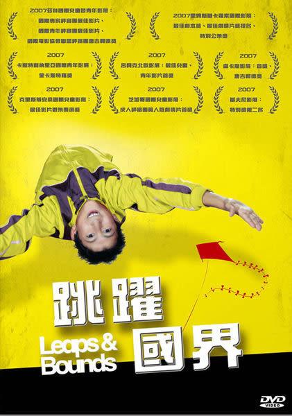 跳躍國界 DVD(購潮8)